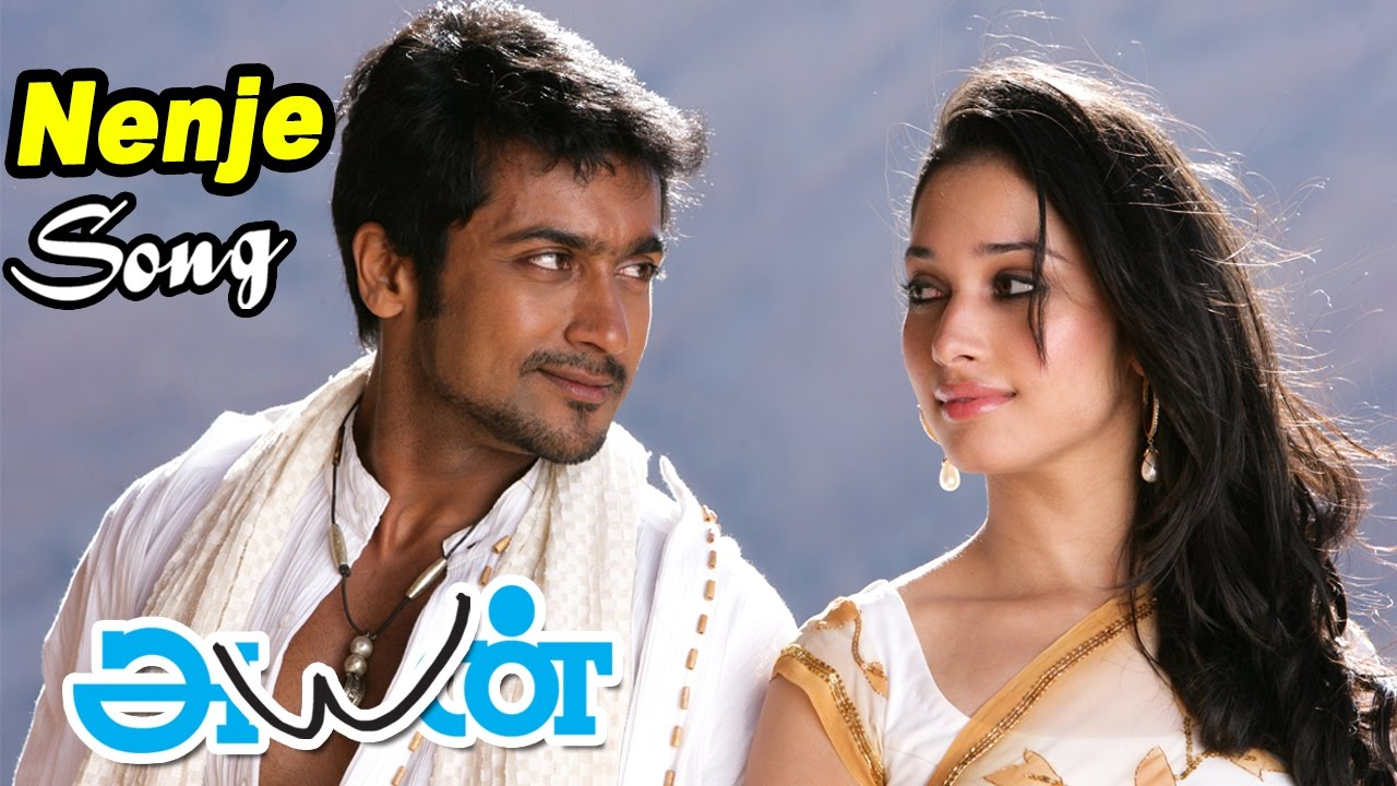 Ayan | Ayan Songs | Tamil Movie Video Songs | Oyaaiye ...