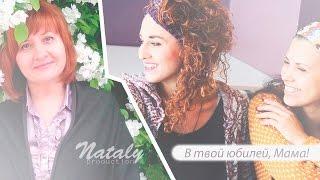 Nataly Production | ФИЛЬМ МАМЕ, О МАМЕ, ДЛЯ МАМЫ