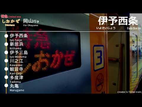 JR四国 しおかぜ 車内放送 松山~児島 (JR四国区間) Shiokaze for Okayama(Kojima) (from Matsuyama)