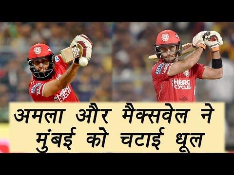 IPL 10 : Glen Maxwell, Hashim Amla outclass Mumbai, Punjab sets 198 runs target | वनइंडिया हिंदी