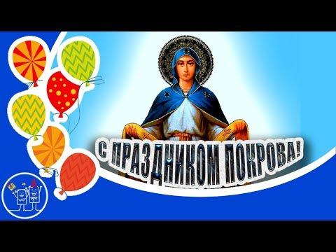14 октября ПОКРОВ БОГОРОДИЦЫ. Красивое поздравление с Покровом Пресвятой Богородицы. Видео открытка.