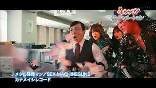 SEX MACHINEGUNS メタル経理マン BEHIND SCENES - Tokyo MX1