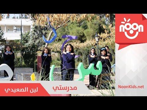 لين الصعيدي - مدرستي | Leen Alsaidie - Madrasaty thumbnail