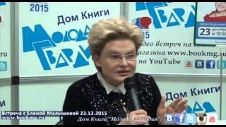 Елена Малышева в