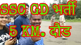 SSC GD BHARTI  BHOPAL MP 19/08/2019 II