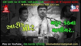Arif Mir | આરીફ મીર | Shri Lokniketan Bela School | Trapaj.