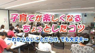 おしえて ぶんきょう子育て先生 平成29年8月21日~放送.