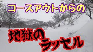 【プチ遭難】Distress JAPOW ロッテアライリゾート まさかのコースアウト(笑)Lotte Arai Resort backcountry snowboarding