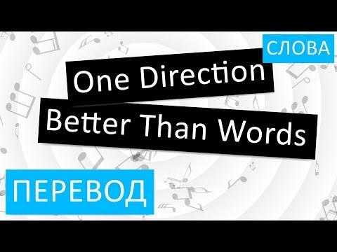 One Direction - Better Than Words Перевод песни На русском Слова Текст
