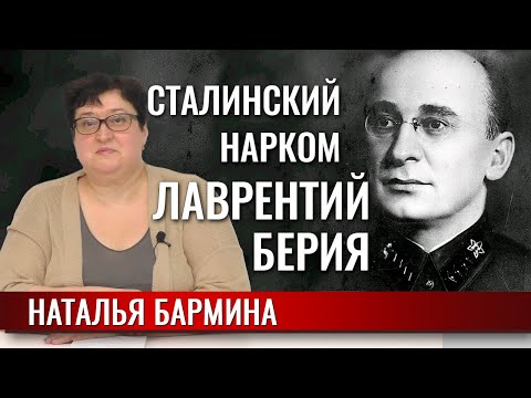 Сталинские наркомы: Лаврентий Берия