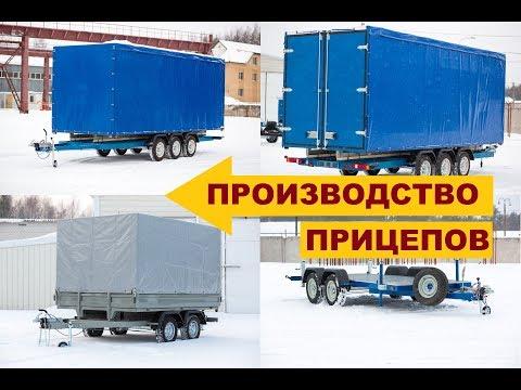 Самые популярные прицепы нашего производства для грузового и коммерческого использования