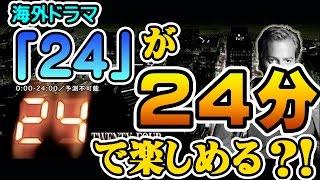 海外ドラマ「24」のまとめ動画です 重大なネタバレや意図的な編集がござ...