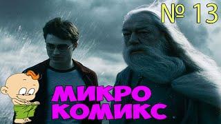 Микро комикс № 13 (Гарри Поттер)