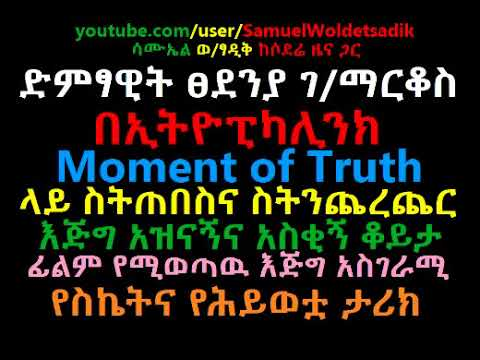Very Funny & entertain Artist Tsedenya G Markos on Ethiopikalink Moment of Truth thumbnail