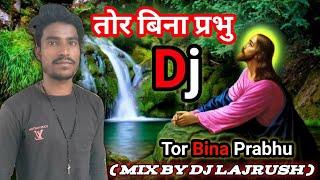 New Nagpuri Dj Songs    तोर बिना प्रभु    Tor Bina Prabhu Jeevan Dahar Sunsan Lagela    Dj Lajrush