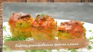 Кабачки, фаршированные грибами и рисом | Рецепты в духовке | Закуска из кабачков [Семейные рецепты]
