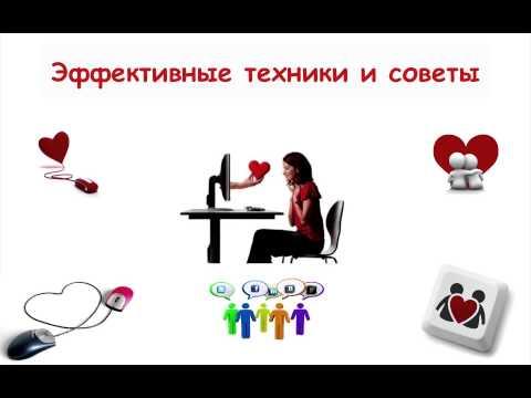 онлайные знакомства