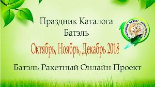 Праздник Каталога Октябрь, Ноябрь, Декабрь 2018. Наталья Оглезнева