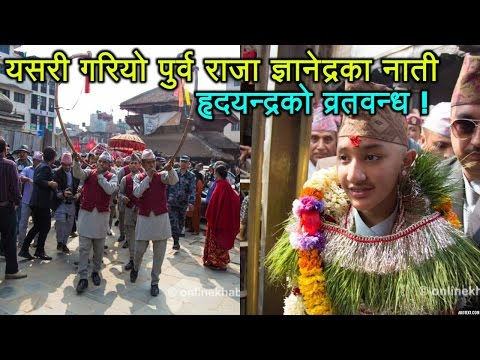 यसरी गरियो पुर्व राजा ज्ञानेद्रका नाती  हृदयन्द्रको व्रतवन्ध ,Gyanendra Shah's Grandson  Hridayendra