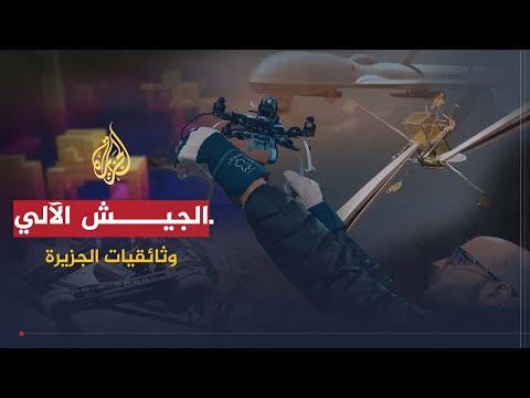وثائقيات الجزيرة - الجيش الآلي  - نشر قبل 3 ساعة