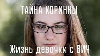 Тайна Коринны. Фильм о ВИЧ-положительной девочке.