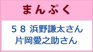 浜野謙太さんと片岡愛之助さんが再登場しましたね。牧善之介は大阪歯科...