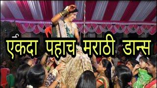 Haldi dance marathi haldi zingat dance full enjoy 4k quality