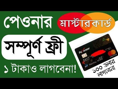 How to Order Payoneer MasterCard with Zero Balance । No need 100 Dollar's