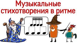 """18 урок: """"УПРАЖНЕНИЯ НА ОЩУЩЕНИЯ ДЛИТЕЛЬНОСТЕЙ НОТ: Стихотворения в ритме"""".(""""Курс """"PUZZLE PIANO"""")"""