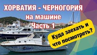 В Черногорию через Хорватию, Словению и Боснию-Герцеговину на машине. Часть 1