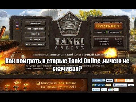 видео: Как поиграть в старые tanki online?Ничего не скачивая!