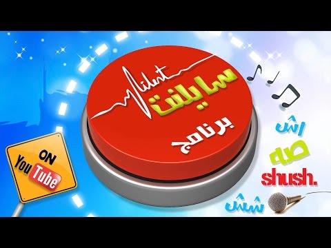 برنامج سايلنت الحلقه 16 بايقاع  قناة كراميش الفضائية Karameesh Tv
