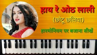 Hay Re Hoth Lali on Harmonium | Piano | Casio | Keyboard | Chhotu Chhaliya | Bhojpuri Hit Songs
