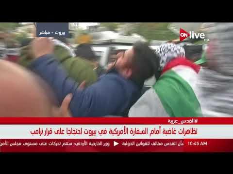 تظاهرات غاضبة أمام السفارة الأمريكية في بيروت احتجاجاً على قرار ترامب