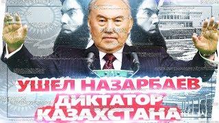 Нурсултан Назарбаев диктатор Казахстана   Самые смешные и жестокие президенты снг ушел в отставку