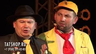 Раиль Садриев и Ильдар Латыпов «Бәхетеңне кәҗә сөзсә»