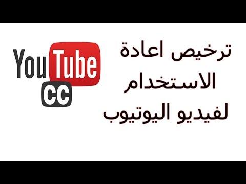 تعلم كيفية الحصول على ترخيص اعادة الاستخدام لفيديو اليوتيوب CC   Creative Commons Attribution