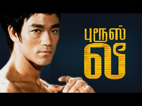 Bruce Lee full action Movie   bruce lee   english to tamil dubbed FullHD