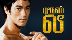 Bruce Lee full action Movie | bruce lee | english to tamil dubbed FullHD