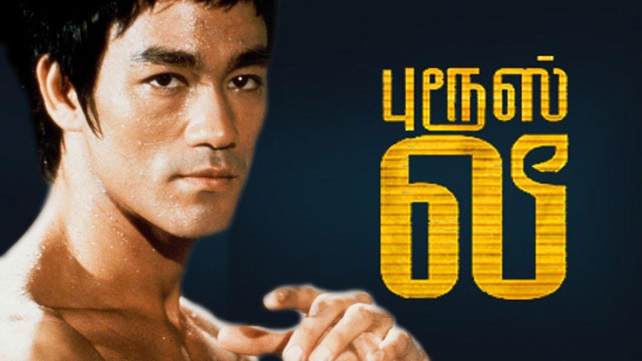 Bruce Lee full action ...