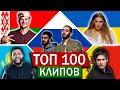 ТОП 100 клипов по ПРОСМОТРАМ Россия Украина Беларусь Казахстан Молдова Лучшие песни mp3