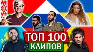 ТОП 100 клипов по ПРОСМОТРАМ | Россия, Украина, Беларусь, Казахстан, Молдова | Лучшие песни