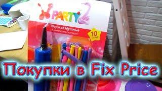 Фикс-прайс. Обзор покупок в Москве. (01.20г.) Семья Бровченко.
