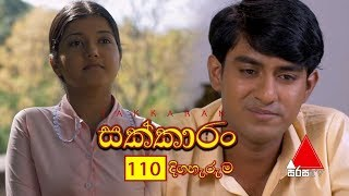 Sakkaran | සක්කාරං - Episode 110 | Sirasa TV Thumbnail