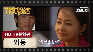 [HD TV문학관] 외등 | KBS 050529 방송