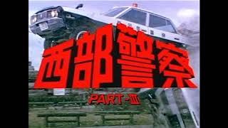 西部警察 PartⅢ op