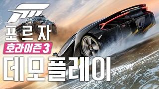 포르자 호라이즌 3 데모 맛보고 반해버린 왁굳 - Forza horizon 3