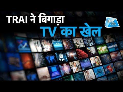 TRAI ने बिगाड़ा TV का खेल | Biz Tak