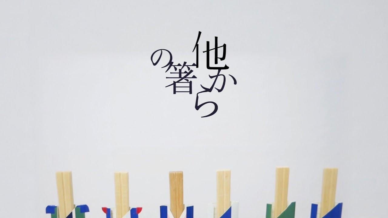 【乃木坂46時間TV】他の星から×箸くん 『他の箸から』【踊ってみた】
