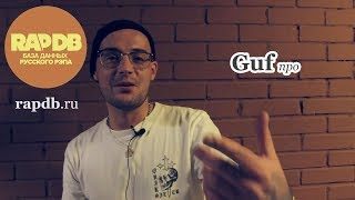 Guf • про RapDB.ru